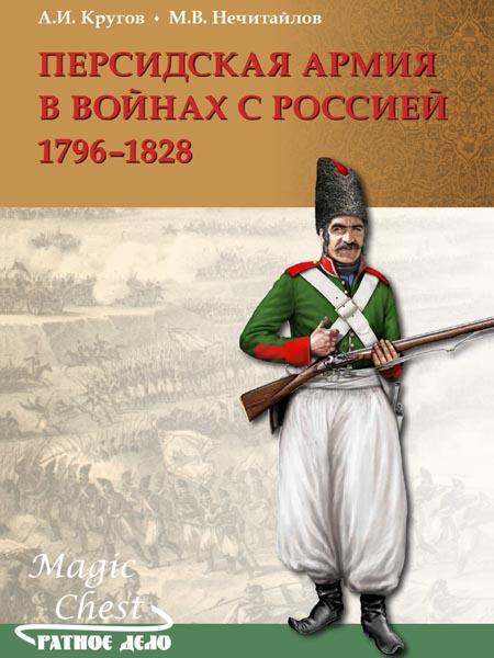 Persidskaya_army_v_voinakh_s_Russiey_1796-1828