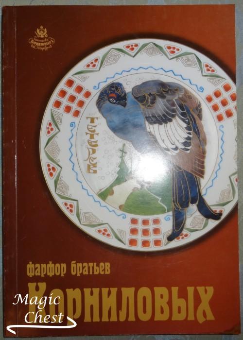 Фарфор братьев Корниловых (электронный каталог)