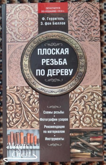ploskaya_rezba_po_derevu