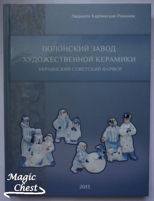 polonsky_zavod_khudozhestv_keramiky