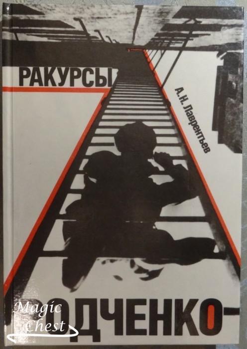 Rakursy_Rodchenko