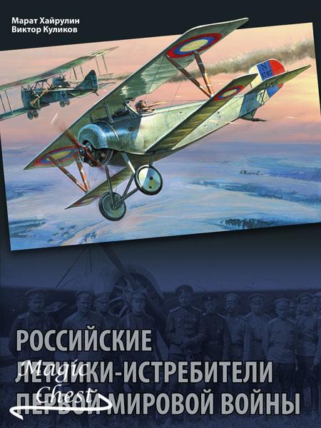 rossiyskie_letchiky_istrebitely_pervoy_mirovoy_voiny