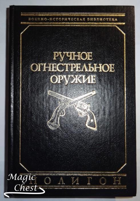 ruchnoe_ognestrelnoe_oruzhie_markevich_new