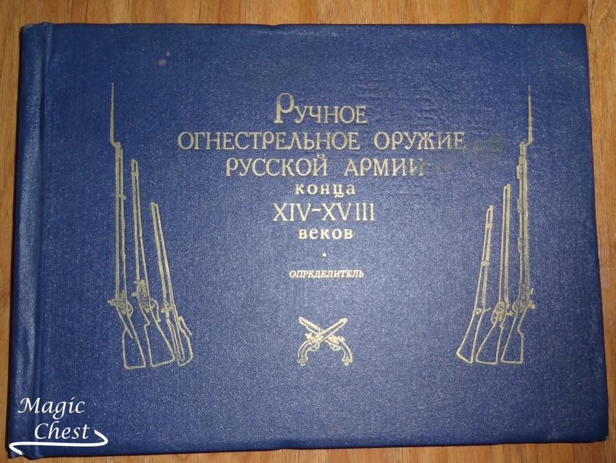 ruchnoe_ognestrelnoe_oruzhie_russkoy_armii_xiv-xviiivv