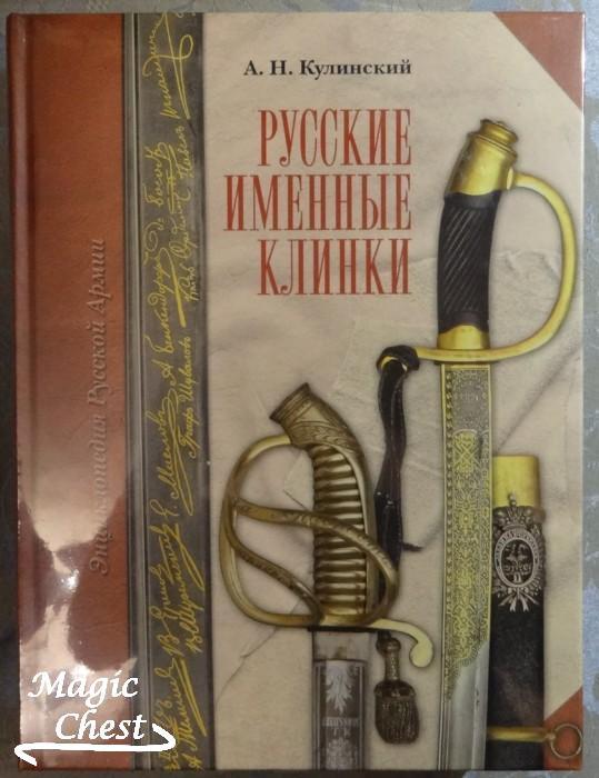 Русские именные клинки