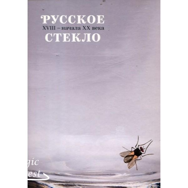 russkoe_steklo_xviii-nach_xxv_iz_sobr_vseross_muzeya_dekor-prikl_iskusstva