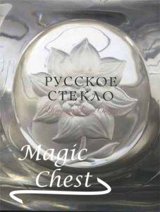 Русское стекло из собрания Галины Ойстрах