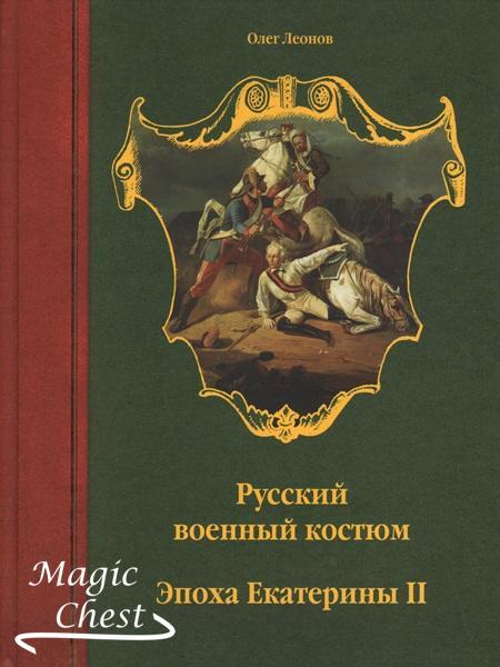 Русский военный костюм. Эпоха Екатерины II