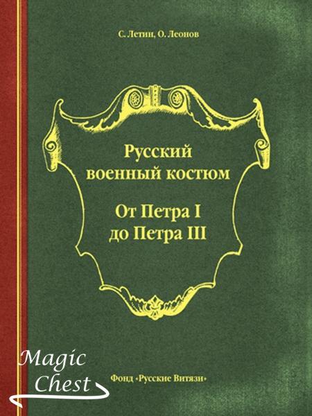 Русский военный костюм. От Петра I до Петра III