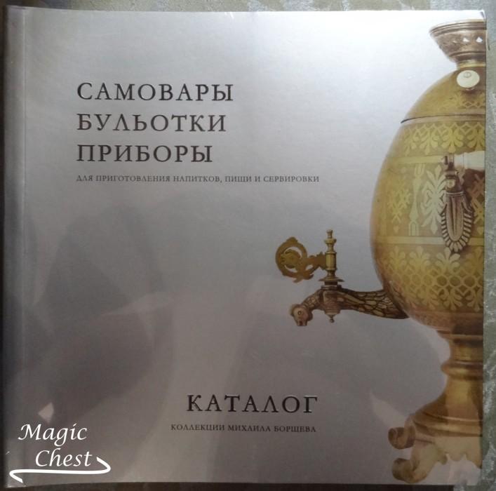 Samovary_buliotky_pribory_badly