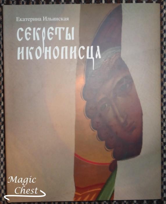 sekrety_ikonopistsa