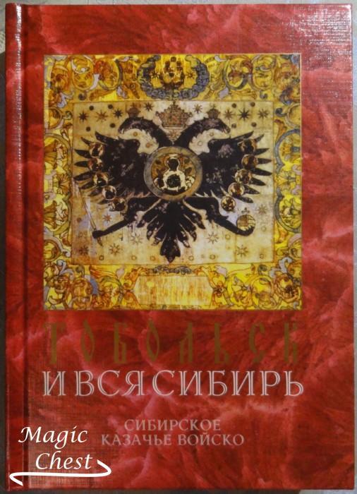 sibirskoe_kazachie_voisko