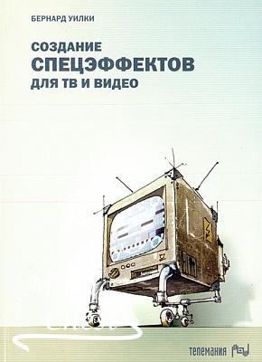 Sozdanie_specefektov_dlya_TV_i_video_new