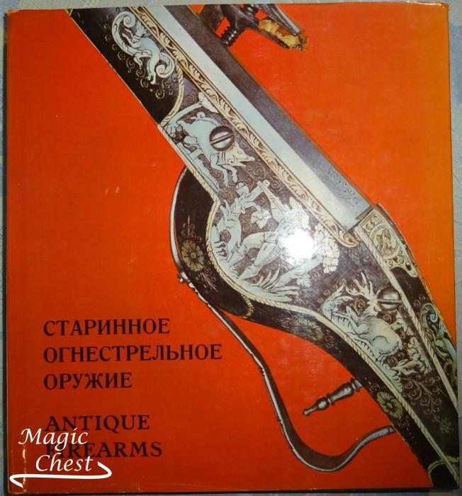 starinnoe_ognestrelnoe_oruzhie_v_sobranii_ermitazha0