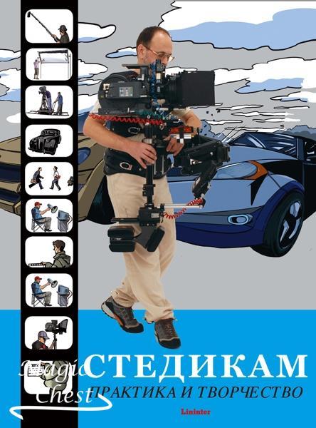 Stedikam_praktika_i_tvorchestvo_new