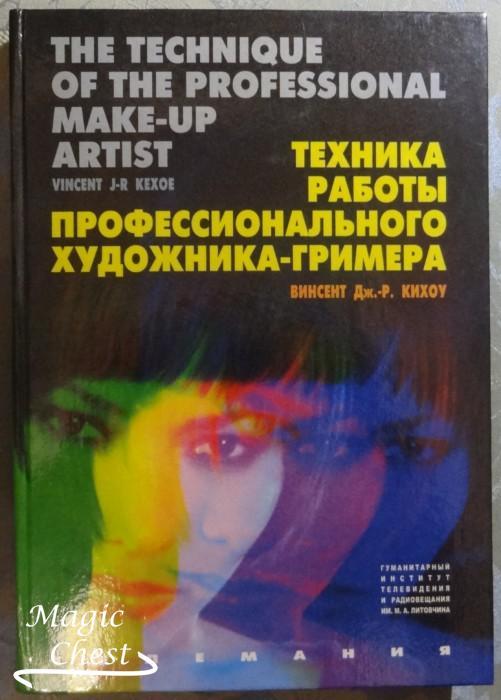 Tekhnika_raboty_professionalnogo_khudozhnika_grimera_new