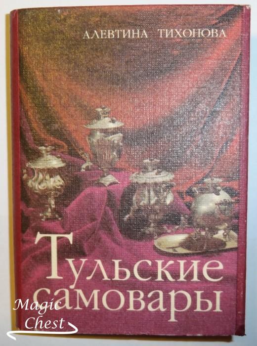 Tulskie_samovary_Tikhonova