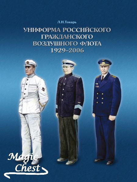 uniforma_ross_grazhd_vozdushn_flota_1929-2006