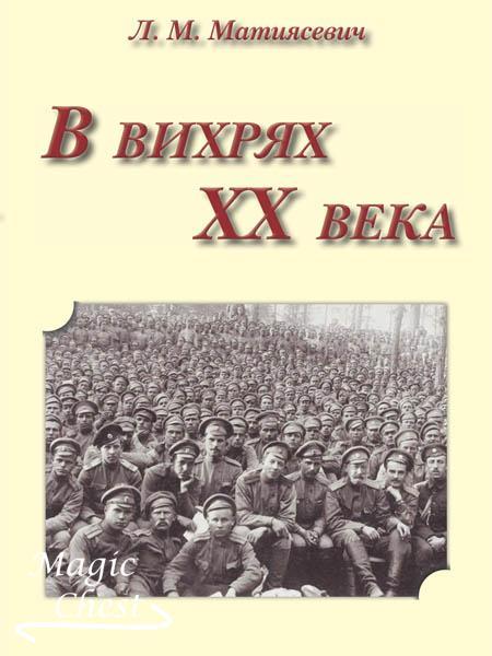 v_vikhriakh_xx_veka