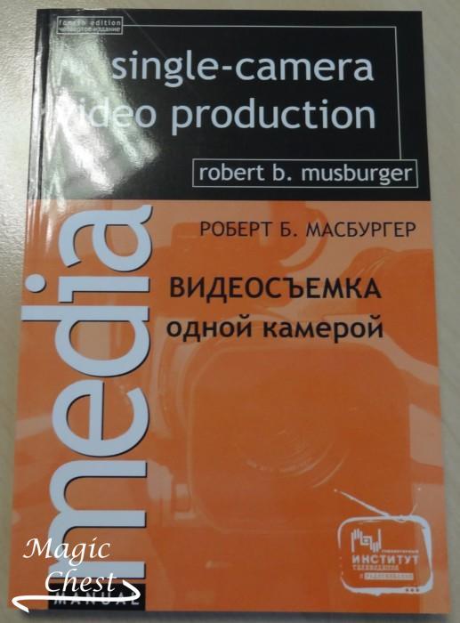Videosiemka_odnoy_kameroy