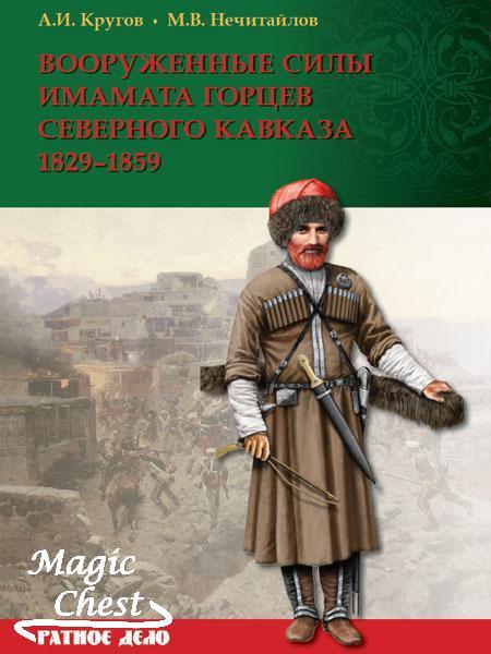 Vooruzhennye_sily_imamata_gortsev_Severn_Kavkaza
