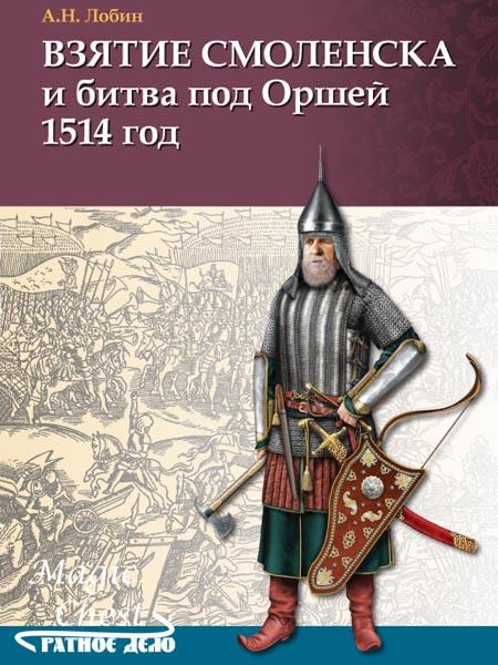 Vzyatie_Smolenska_i_bitva_pod_Orshey