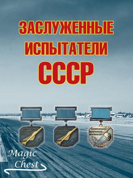 z0589_720x520_mm_Cover_Ispytately_407x280_mm_4+0_130_gr_mel.ps