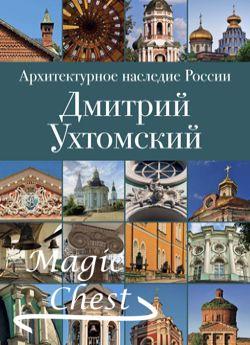 arkhitekt_nasledie_russii_dmitry_ukhtomsky