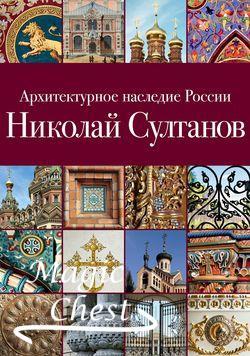 arkhitekt_nasledie_russii_nikolay_sultanov