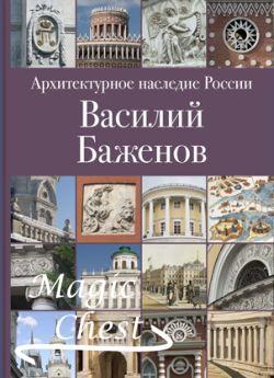 arkhitekt_nasledie_russii_vasily_bazhenov