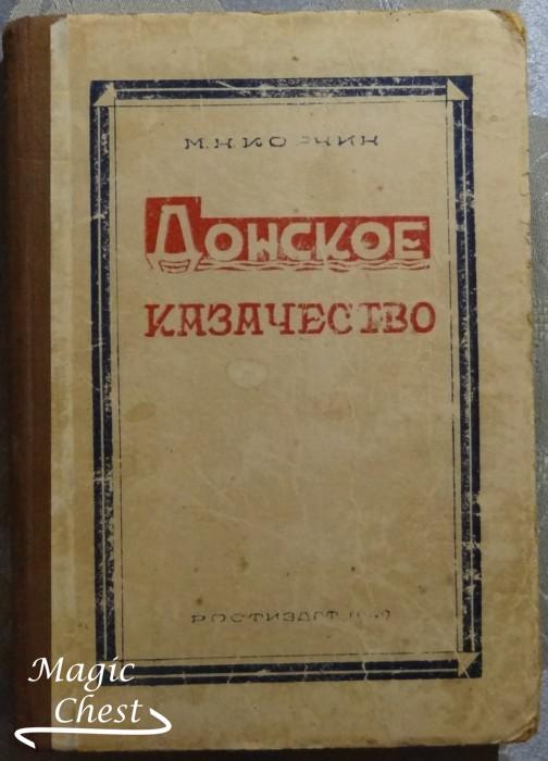 donskoe_kaachestvo_korchin