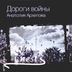 dorody_voiny_anatoliya_arkhipova