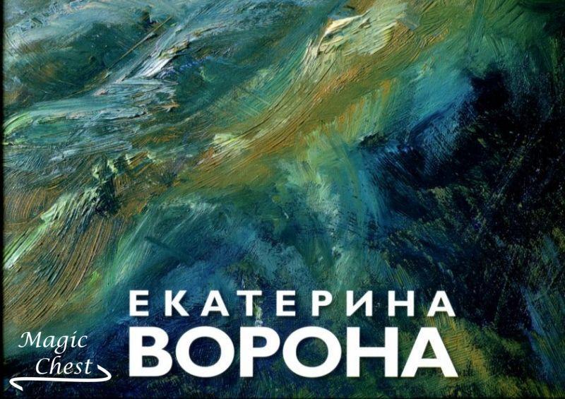 ekaterina_vorona