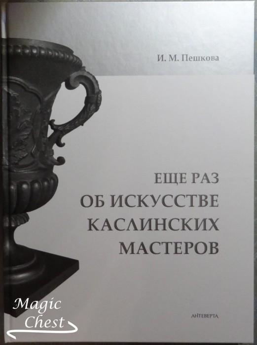 esche_raz_ob_iskusstve_kaslinskikh_masterov