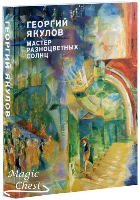 georgiy_yakulov_master_raznotsvetnykh_solnts