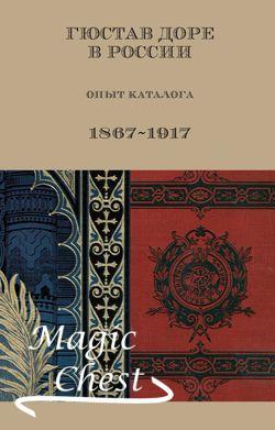 Гюстав Доре в России. Опыт каталога, 1867-1917