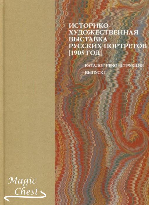 istoriko_khudozhestvennaya_vystavka_russkikh_portretov
