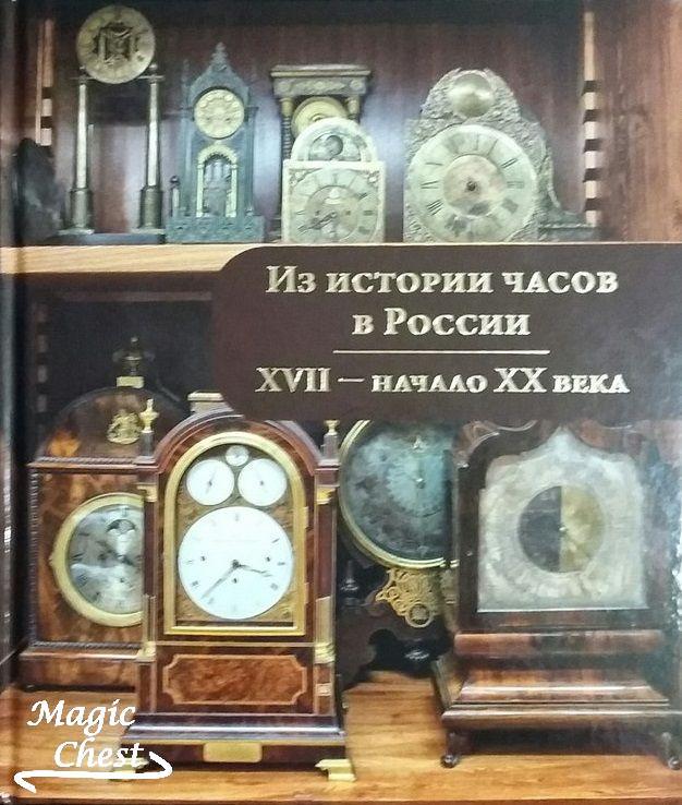iz_istorii_chasov_v_russii_xviii-nach_xxv000