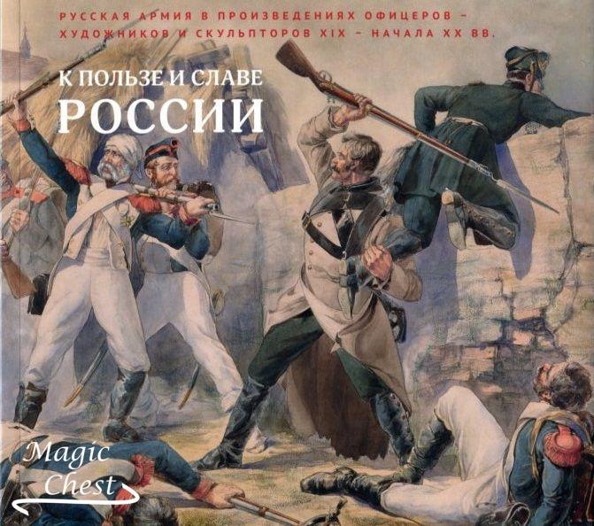 k_polze_i_slave_russii