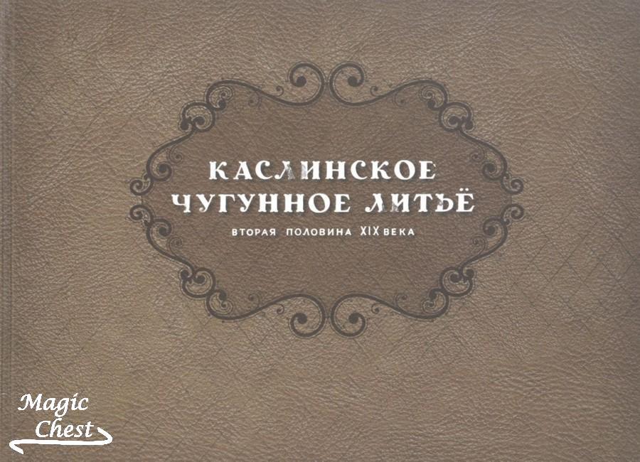 kaslinskoe_chugunnoe_litie_vtor_polov_xixv