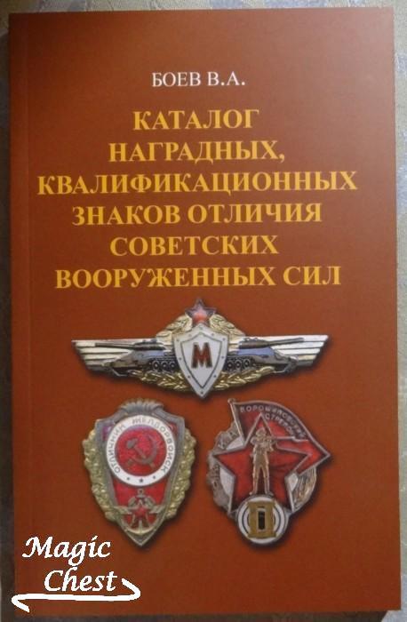 katalog_nagradnykh_kvalifikatsionnykh_znakov_otlichiya_sovetskikh_vooruzhennykh_sil_new