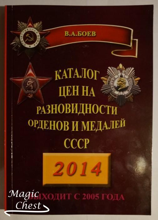 Каталог цен на разновидности орденов и медалей СССР 2014. Каталог-справочник