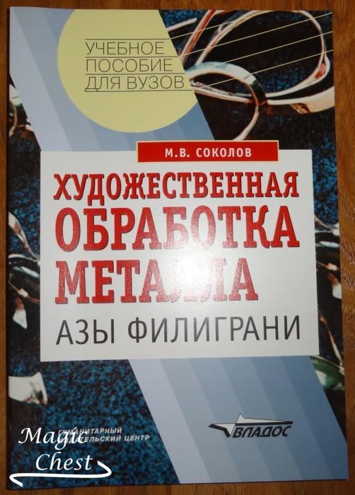 khudozhestvennaya_obrabotka_metalla_azy_filigrany