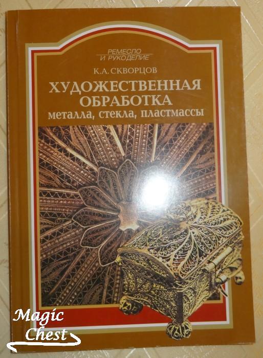 khudozhestvennaya_obrabotka_metalla_stekla
