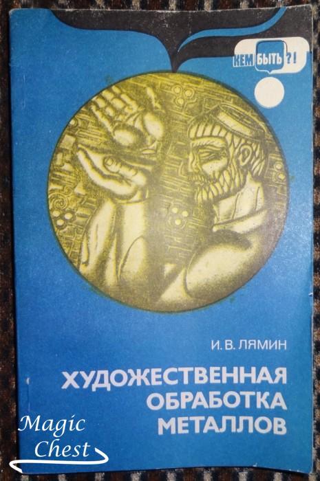 khudozhestvennaya_obrabotka_metallov_lyamin