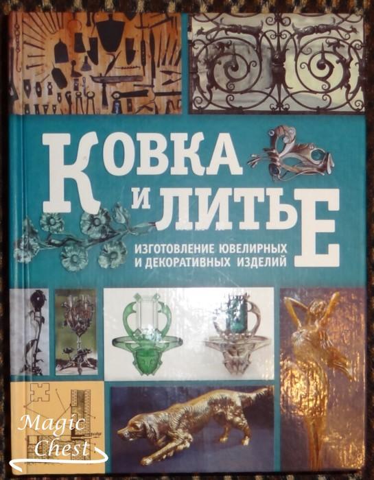 kovka_i_litie