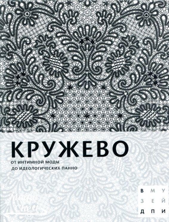 kruzhevo_ot_intimnoy_mody_do_ideologich_panno
