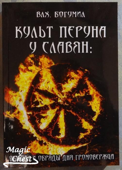 kult_peruna_u_slavyan_new