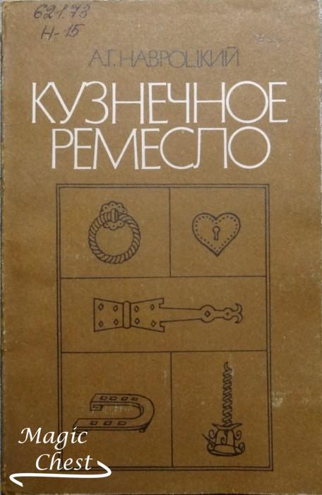 Kuznechnoe_remeslo_new_inv_nomer
