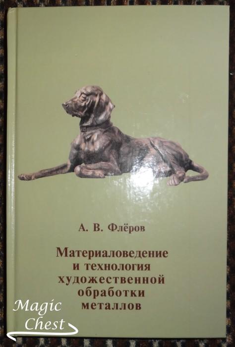 materialovedenie_i_tekhnologiya_khudozhestvennoy_obrabotky_metallov